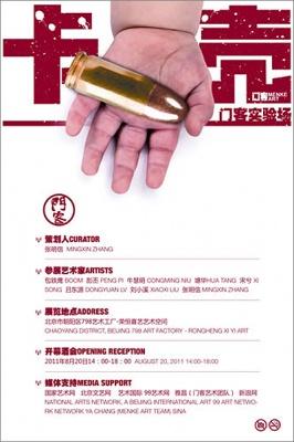 卡壳——门客实验场 (群展) @ARTLINKART展览海报