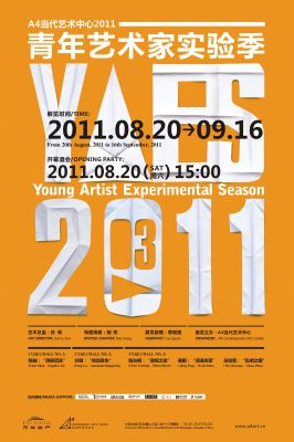 A4 YOUNG ARTIST EXPERIMENTAL SEASON - 3RD ROUND EXHIBITION (group) @ARTLINKART, exhibition poster