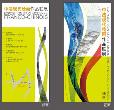 EXPOSITION D'ART MODERNE FRANCO-CHINOIS (group) @ARTLINKART, exhibition poster