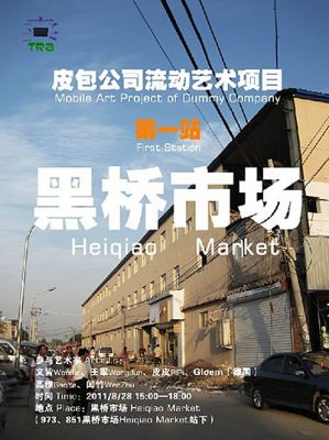MOBILE ART PROJECT OF DUMMY COMPANY FIRST STATION - HEIQIAO MARKET (group) @ARTLINKART, exhibition poster