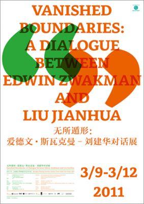 无所遁形——爱德文•斯瓦克曼、刘建华对话展 (群展) @ARTLINKART展览海报