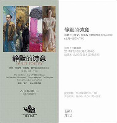 QUIET POETRY (group) @ARTLINKART, exhibition poster