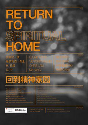 RETURN TO SPIRITUAL HOME (group) @ARTLINKART, exhibition poster