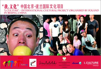 """""""I, CULTURE"""" - INTERNATIONAL, CULTURAL, PROJECT ORGANISED BY POLAND IN BEIJING, CHINA (group) @ARTLINKART, exhibition poster"""