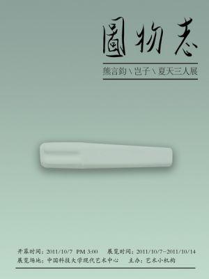 图物志——熊言钧、岂子、夏天三人展 (群展) @ARTLINKART展览海报