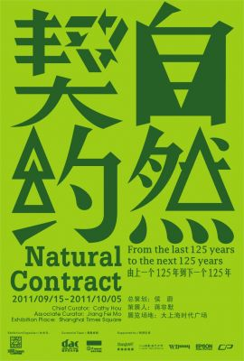 NATURAL CONTRACT - FROM THE LAST 125 YEARS TO THE NEXT 125 YEARS (group) @ARTLINKART, exhibition poster