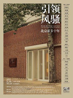 COMMEMORATION -10TH ANNIVERSARY OF SOKA ART BEIJING (group) @ARTLINKART, exhibition poster