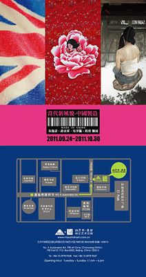 NEW CHINESE CONTEMPORARY ART SCENE - MADE IN CHINA (group) @ARTLINKART, exhibition poster