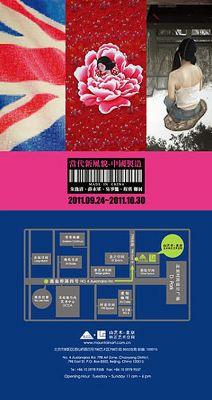 当代新风貌——中国制造 (群展) @ARTLINKART展览海报