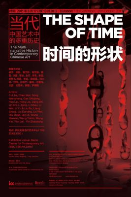THE SHAPE OF TIME - THE MULTI-NARRATIVE HISTORY IN CONTEMPARARY CHINESE ART (group) @ARTLINKART, exhibition poster