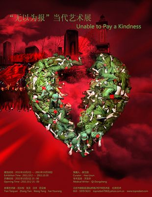 UNABLE TO PAY A KINDNESS (group) @ARTLINKART, exhibition poster