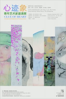 CLUE OF HEART - INVITATIONAL EXHIBITION OF YOUNG ARTISTS (group) @ARTLINKART, exhibition poster