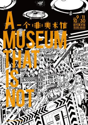 A MUSEUM THAT IS NOT (group) @ARTLINKART, exhibition poster