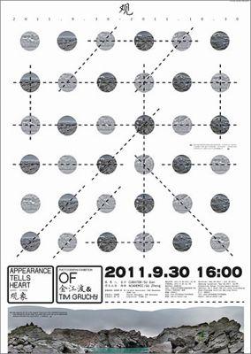 观象——金江波&TIM GRUCHY 摄影联展 (群展) @ARTLINKART展览海报