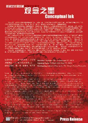 CONCEPTUAL INK (group) @ARTLINKART, exhibition poster