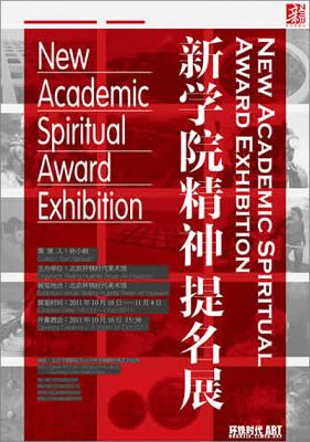 2011新学院精神提名展 (群展) @ARTLINKART展览海报
