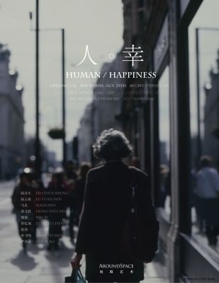 HUMAN / HAPPINESS - PHOTOGRAPHER GROUP SHOW (group) @ARTLINKART, exhibition poster