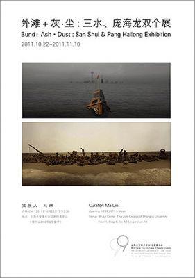 BUND + ASH · DUST: SAN SHUI & PANG HAILONG EXHIBITION (group) @ARTLINKART, exhibition poster