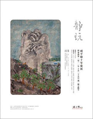 静玩——视平线艺术十年庆典展 (群展) @ARTLINKART展览海报