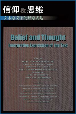 BELIEF AND THOUGHT - INTERPRETIVE EXPRESSION OF THE TEXT (group) @ARTLINKART, exhibition poster