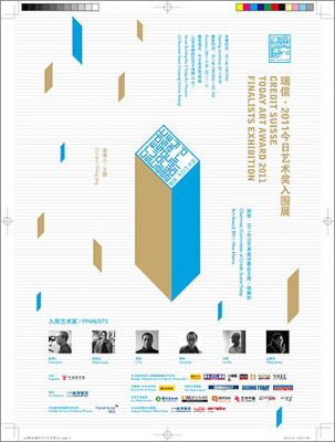 CREDIT SUISSE TODAY ART AWARD 2011 FINALISTS EXHIBITION (group) @ARTLINKART, exhibition poster