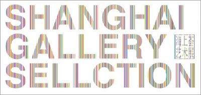 SHANGHAI GALLERY SELECTION (group) @ARTLINKART, exhibition poster