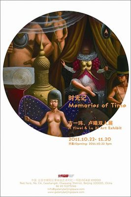 MEMORIES OF TIME - JI YIWEI & LU XI ART EXHIBITION (group) @ARTLINKART, exhibition poster