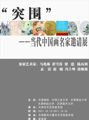 突围——当代中国画名家邀请展 (群展) @ARTLINKART展览海报