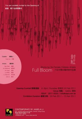 FULL BLOOM (group) @ARTLINKART, exhibition poster