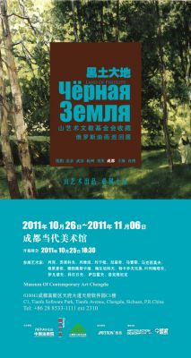 LAND OF FERTILITY - MOUNTAIN ART FOUNDATION'S RUSSIAN MASTERS COLLECTION (group) @ARTLINKART, exhibition poster