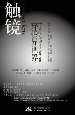 CONTACT LENS - THROUGH DIFFERENT HORIZON (group) @ARTLINKART, exhibition poster