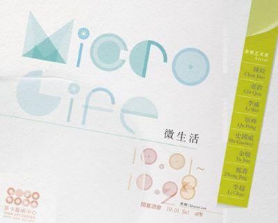 微生活第二回展 (群展) @ARTLINKART展览海报