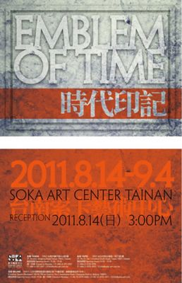 时代的印记——亚洲当代艺术群展 (群展) @ARTLINKART展览海报