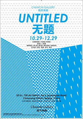 UNTITLED (group) @ARTLINKART, exhibition poster
