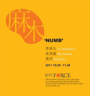 麻木—— 李承九、朱贤巍、黄河作品展 (群展) @ARTLINKART展览海报