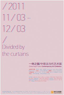 一帘之隔——中意法当代艺术展 (群展) @ARTLINKART展览海报