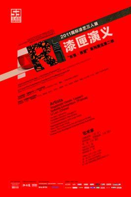 漆匣演义——2011国际漆艺三人展 (群展) @ARTLINKART展览海报