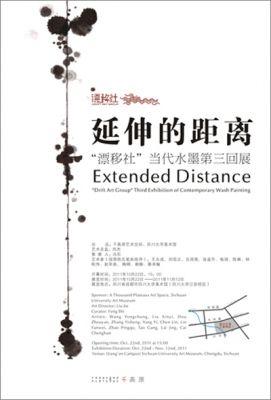 """延伸的距离——""""漂移社""""当代水墨第三回展》 (群展) @ARTLINKART展览海报"""