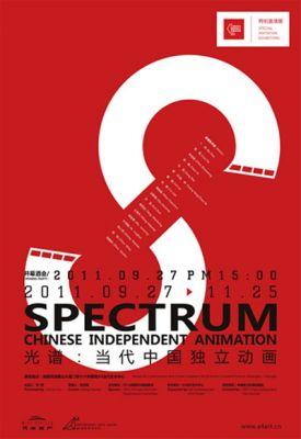 光谱:当代中国独立动画 (群展) @ARTLINKART展览海报
