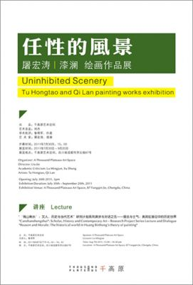 UNINHIBITED SCENERY TU HONGTAO AND QI LAN PAINTING WORKS EXHIBITION (group) @ARTLINKART, exhibition poster