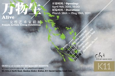 ALIVE - FEMALE ARTISTS GROUP EXHIBITION (group) @ARTLINKART, exhibition poster