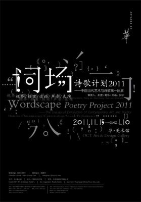 WORDSCAPE POETRY PROJECT 2011 - THE INAUGURAL EXHIBITION OF CONTEMPORART ART AND POETRY (group) @ARTLINKART, exhibition poster