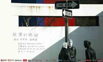 欲望的视线——紫微,成英熙摄影展 (群展) @ARTLINKART展览海报