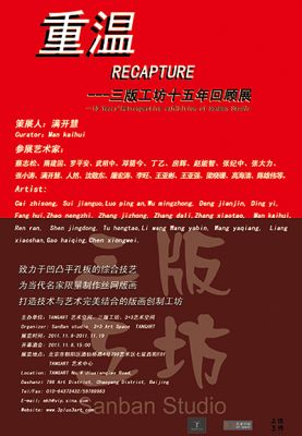 RECAPTURE (group) @ARTLINKART, exhibition poster