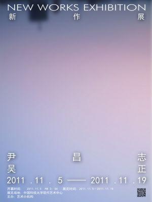 YIN CHANGZHI, WU ZHENG NEW WORKS EXHIBITION (group) @ARTLINKART, exhibition poster