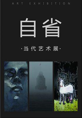 自省——当代艺术展 (群展) @ARTLINKART展览海报