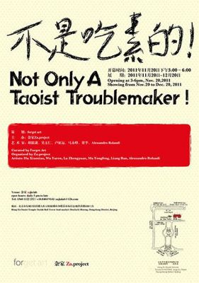 不是吃素的! (群展) @ARTLINKART展览海报