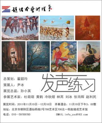 发声练习 (群展) @ARTLINKART展览海报