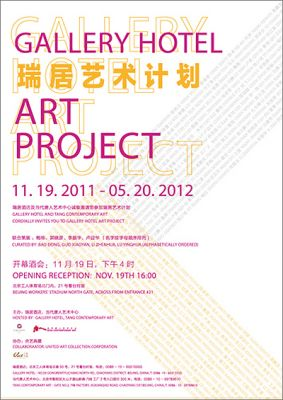 GALLERY HOTEL ART PROJECT (group) @ARTLINKART, exhibition poster
