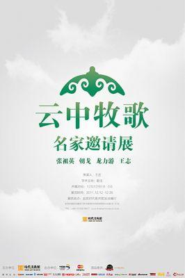 云中牧歌——名家邀请展 (群展) @ARTLINKART展览海报